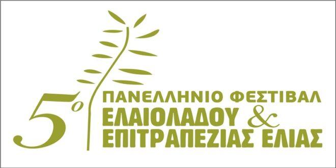Ολοκληρώθηκε το  5ο Πανελλήνιο Φεστιβάλ Ελαιολάδου και Επιτραπέζιας Ελιάς 2