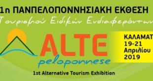 Alte Peloponnese Έκθεση θεματικού τουρισμού με δωρεάν συμμετοχή