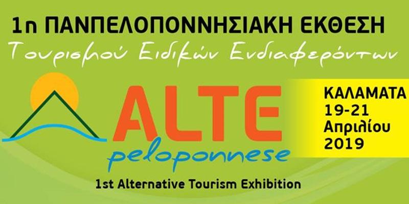 Alte Peloponnese Έκθεση θεματικού τουρισμού με δωρεάν συμμετοχή 59