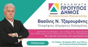 """Ο Β. Τζαμουράνης παρουσιάζει τις ιδέες του συνδυασμού """"Πρότυπος Δήμος"""""""