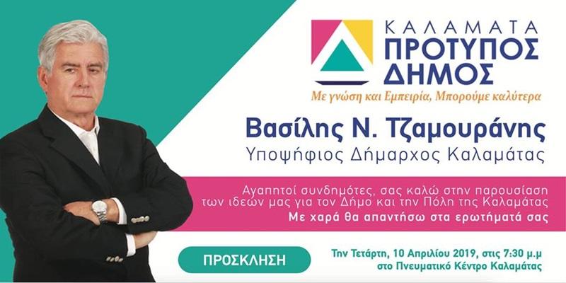 """Ο Β. Τζαμουράνης παρουσιάζει τις ιδέες του συνδυασμού """"Πρότυπος Δήμος"""" 29"""