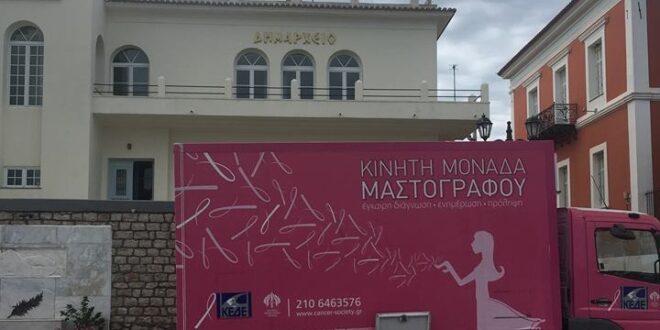 Με επιτυχία ολοκληρώθηκε η δωρεάν μαστογραφία για τους δημότες στον Δήμο Πύλου-Νέστορος