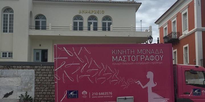 Με επιτυχία ολοκληρώθηκε η δωρεάν μαστογραφία για τους δημότες στον Δήμο Πύλου-Νέστορος 1