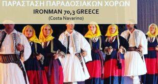 Ironman 70,3 Πρόγραμμα πολιτιστικών εκδηλώσεων