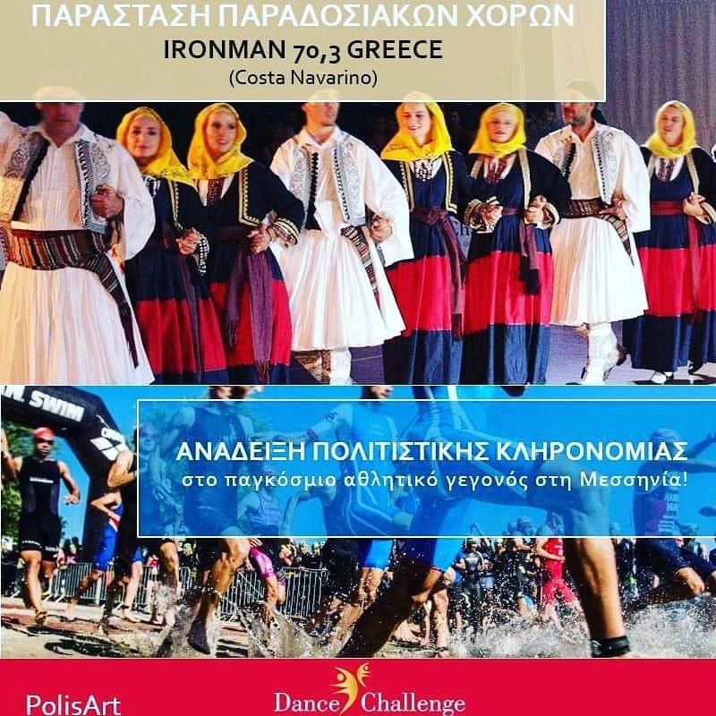 Ironman 70,3 Πρόγραμμα πολιτιστικών εκδηλώσεων 2