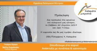 Βασίλης Κοσμόπουλος : Εγκαίνια Εκλογικού Κέντρου !