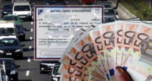 Κατασχέσεις λογαριασμών και πρόστιμα σε όσους δεν πληρώνουν τα τέλη κυκλοφορίας