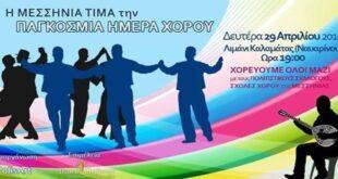 Ματαιώνετε λόγο πένθους η προγραμματισμένη πολιτιστική –χορευτική εκδήλωση