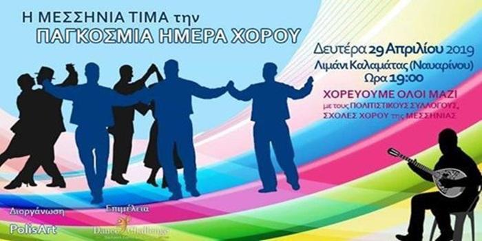 Ματαιώνετε λόγο πένθους η προγραμματισμένη πολιτιστική –χορευτική εκδήλωση 1