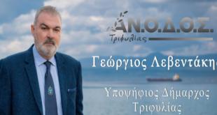 «Α.Ν.Ο.Δ.Ο.Σ. Τριφυλίας» Ο Γ. Λεβεντάκης παρουσίασε τους 34 πρώτους υποψήφιους