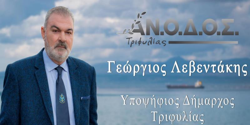 «Α.Ν.Ο.Δ.Ο.Σ. Τριφυλίας» Ο Γ. Λεβεντάκης παρουσίασε τους 34 πρώτους υποψήφιους 14
