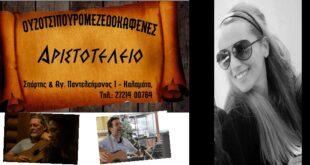 live με έντεχνα και άτεχνα στο ουζοτσιπουρομεζεδοκαφενέ «Αριστοτέλειο»