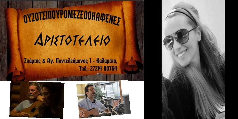 live με έντεχνα και άτεχνα στο ουζοτσιπουρομεζεδοκαφενέ «Αριστοτέλειο» 1