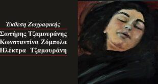 Ομαδική έκθεση ζωγραφικής στο Πνευματικό Κέντρο Καλαμάτας
