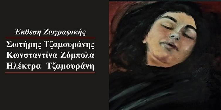 Ομαδική έκθεση ζωγραφικής στο Πνευματικό Κέντρο Καλαμάτας 17