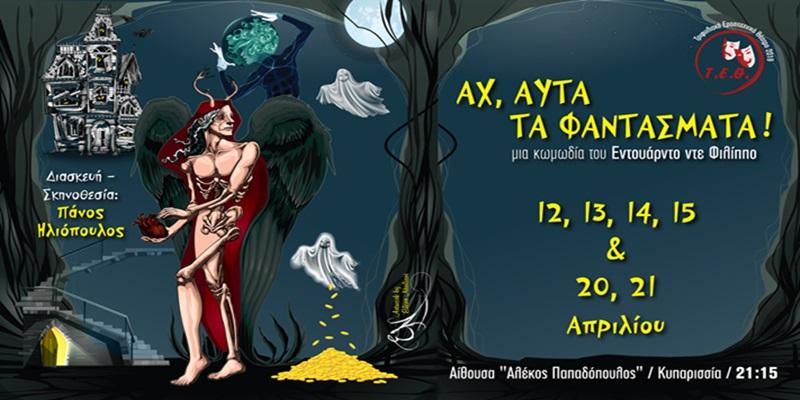 «Αχ, αυτά τα φαντάσματα!» από το Τριφυλιακό Ερασιτεχνικό Θέατρο (Τ.Ε.Θ.) 6