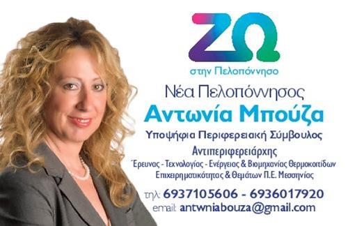 Τέλος η Κωνσταντίνα Σπυροπούλου από τον ΣΚΑΪ