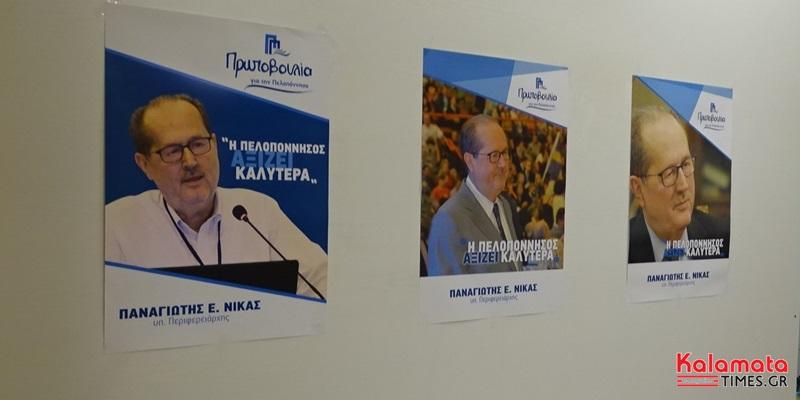 Παναγιώτης Νίκας : Σήμερα τα εγκαίνια του εκλογικού κέντρου στην Καλαμάτα