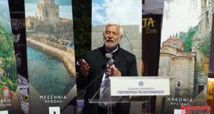Π. Τατούλης: Η Πελοπόννησος συμπράττει με τα μεγαλύτερα Διεθνή Forum Τουρισμού!