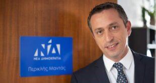 Περικλής Μαντάς: Καλωσορίζουμε τον ΣΥΡΙΖΑ στην πραγματικότητα