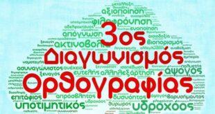 3ος Παμμεσσηνιακός Διαγωνισμός Ορθογραφίας στη Μεσσήνη