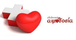 Εθελοντική Αιμοδοσία οργανώνει στις 17 Απριλίου η «Δημιουργική Πρωτοβουλία για το Δήμο Καλαμάτας»