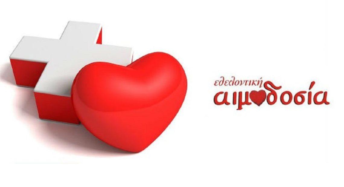 Εθελοντική Αιμοδοσία οργανώνει στις 17 Απριλίου η «Δημιουργική Πρωτοβουλία για το Δήμο Καλαμάτας» 1