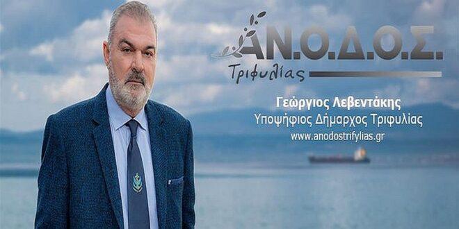 """Γιώργος Λεβεντάκης :Πρόγραμμα Συνδυασμού """"ΑΝ.Ο.Δ.Ο.Σ Τριφυλίας"""""""