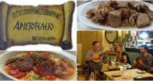 Μουσικές Διαδρομές στο ουζοτσιπουρομεζεδοκαφενέ «Αριστοτέλειο»