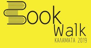 Καλαμάτα: Έλα κι ανακάλυψε μια πόλη που διαβάζει