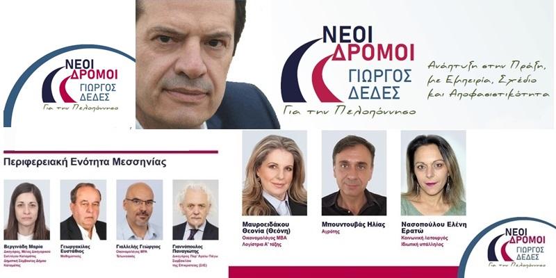 Γιώργος Δέδες: Ανακοίνωση Υποψηφίων Περιφερειακών Συμβούλων στην Π.Ε. Μεσσηνίας 34