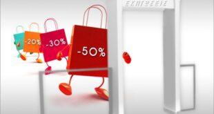 Ενδιάμεσες εκπτώσεις: Πότε ξεκινούν – Ποιες Κυριακές τα καταστήματα θα είναι ανοιχτά