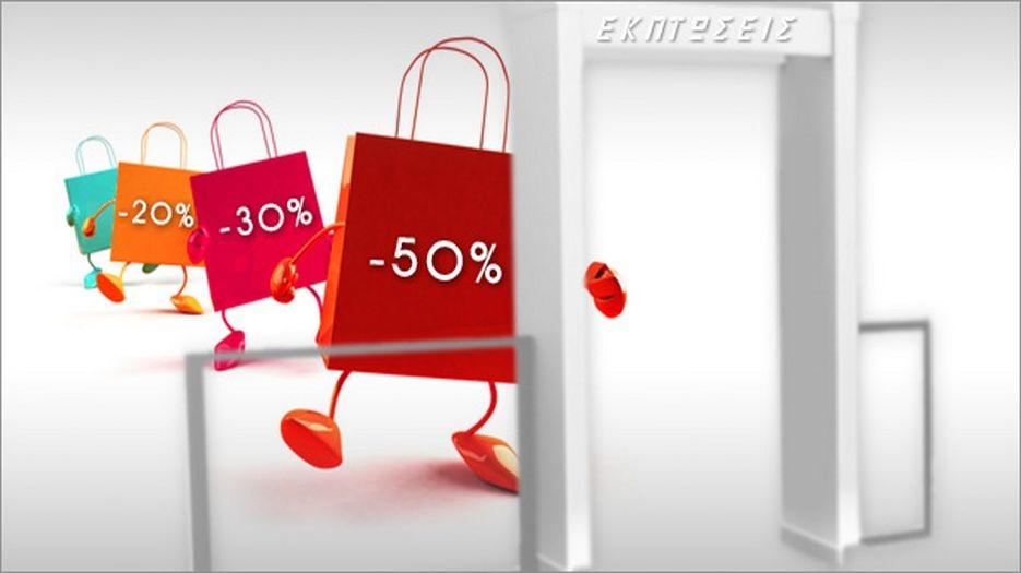 Ενδιάμεσες εκπτώσεις: Πότε ξεκινούν – Ποιες Κυριακές τα καταστήματα θα είναι ανοιχτά 1