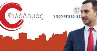 2,8 εκατ. ευρώ στους Δήμους της Μεσσηνίας για νέες επενδυτικές δραστηριότητες