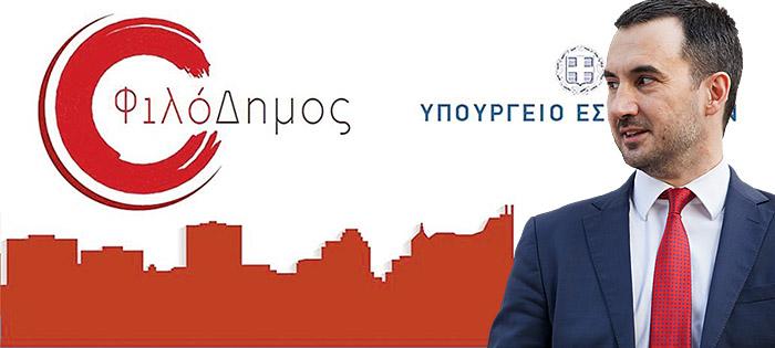 2,8 εκατ. ευρώ στους Δήμους της Μεσσηνίας για νέες επενδυτικές δραστηριότητες 24