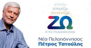 Πέτρος Τατούλης: ο περιφερειάρχης σήμερα στην Μεσσηνία !