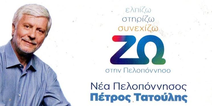 Πέτρος Τατούλης: ο περιφερειάρχης σήμερα στην Μεσσηνία ! 19