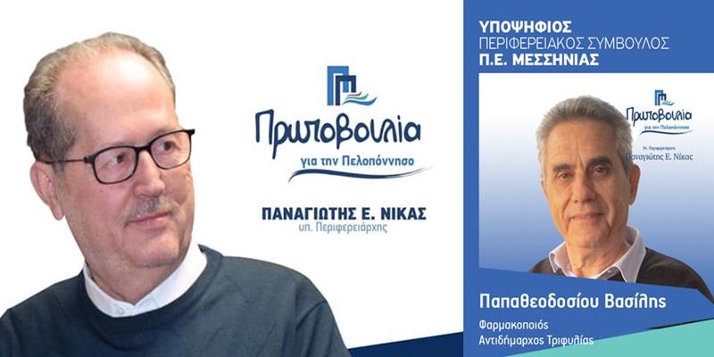 Π. Νικας: Με τον Βασίλη Παπαθεοδοσίου, συμπληρώνεται ο συνδυασμός στη Μεσσηνία. 4