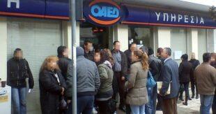ΟΑΕΔ: Ειδικό βοήθημα 240 ευρώ σε ανέργους που δεν παίρνουν επίδομα