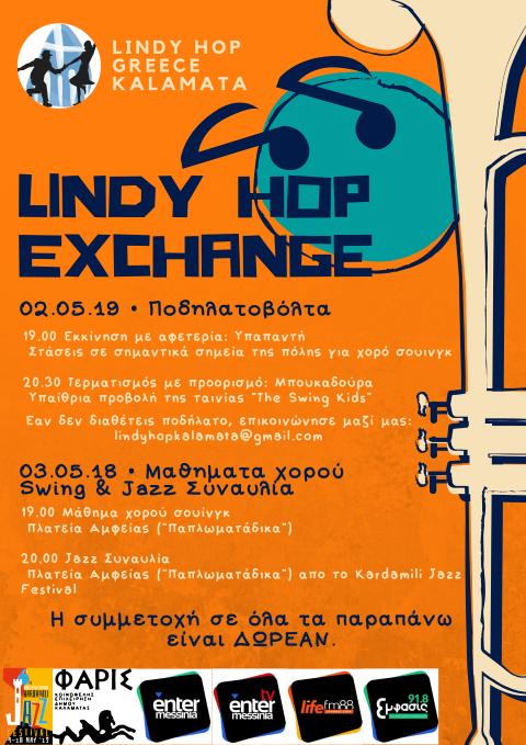 3η χρονιά το Lindy Hop Exchange