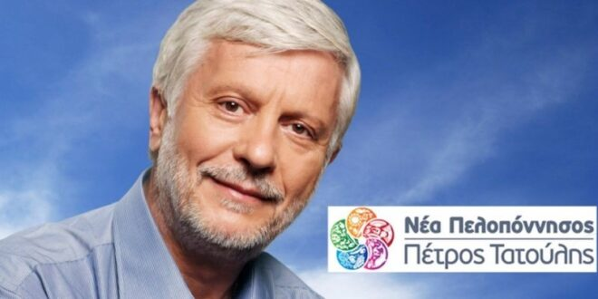 Πέτρος Τατούλης: «Όλα τα μεγάλα έργα στην Καλαμάτα φέρουν τη σφραγίδα της Περιφέρειας Πελοποννήσου»