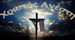 Χριστός Ανέστη και Χρόνια Πολλά από το kalamatatimes.gr