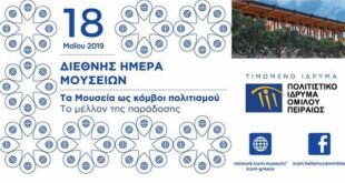 Διεθνής Ημέρα Μουσείων 2019 στο Αρχαιολογικό Μουσείο Μεσσηνίας