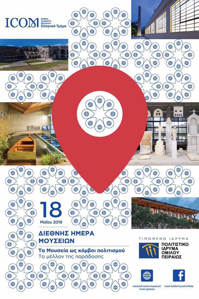 Διεθνής Ημέρα Μουσείων 2019 στο Αρχαιολογικό Μουσείο Μεσσηνίας 2