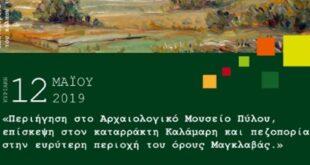 Η Εφορεία Αρχαιοτήτων Μεσσηνίας συμμετέχει στην εκδήλωση «Πράσινες Πολιτιστικές Διαδρομές 2019»