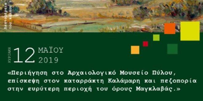 Εφορεία Αρχαιοτήτων Μεσσηνίας «Πράσινες Πολιτιστικές Διαδρομές 2019»