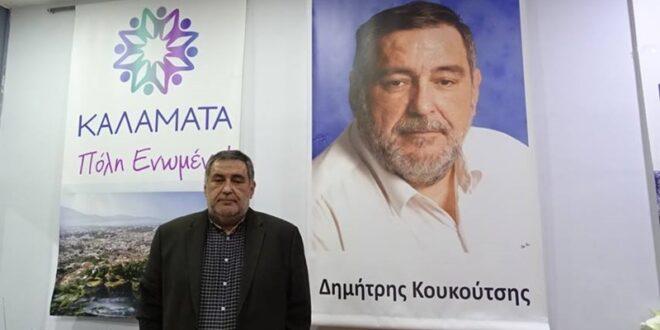 Δημήτρης Κουκούτσης - συνοικίεςΚαλαμάτας
