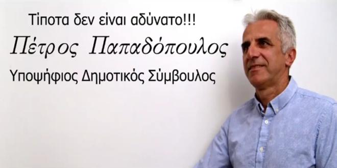 Πέτρος Παπαδόπουλος : «Τίποτα δεν είναι αδύνατο»