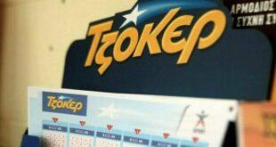 Κλήρωση Τζόκερ (16/5/2019): Ένας υπερτυχερός κέρδισε 6,8 εκατ. ευρώ!