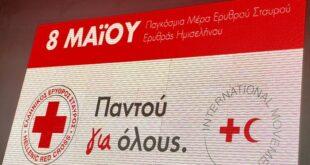 Εορτασμός παγκόσμιας ημέρας Ερυθρού Σταυρού και Ερυθράς Ημισελήνου
